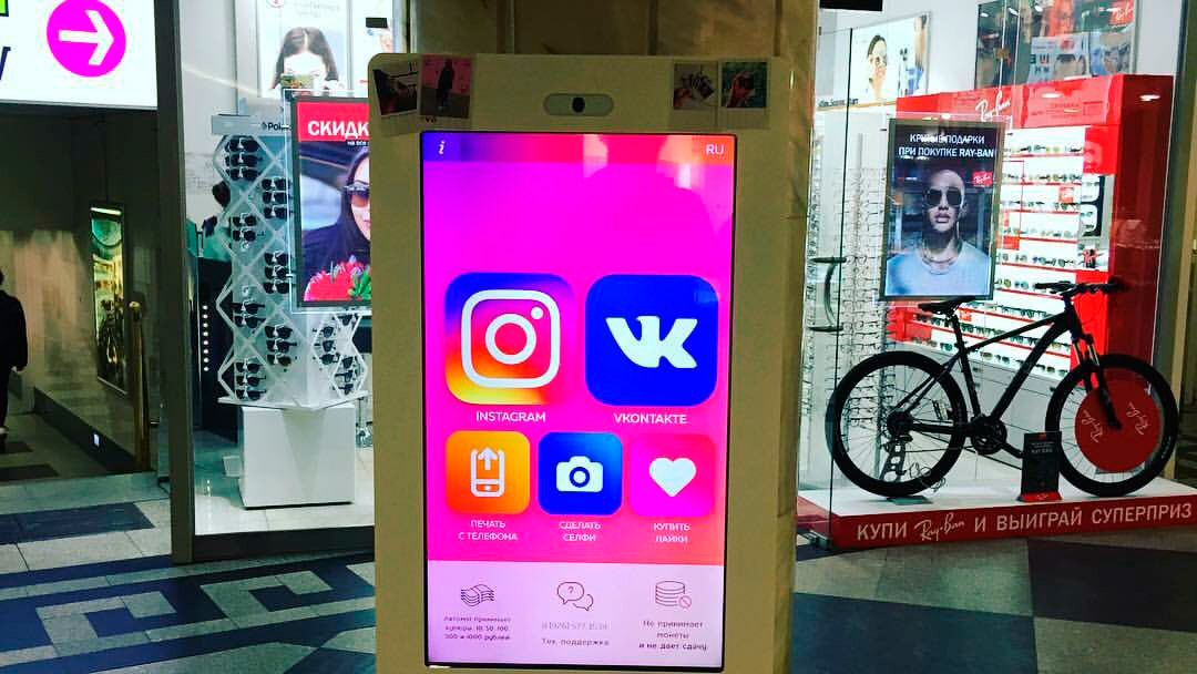 Con una transacción monetaria en esta máquina puedes ganar varios clicks en Me Gusta y Seguidores en redes sociales